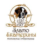 """Логотип для питомника московских сторожевых """"Злато Екатерины""""."""