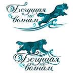 Логотип питомника ньюфаундлендов.