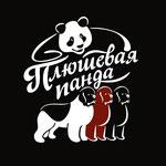 """Логотип для питомника ньюфаундлендов """"Плюшевая панда""""."""