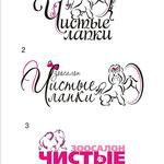 Варианты логотипа для грумер-салона.