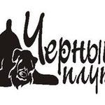 """Логотип для питомника чёрных терьеров """"Чёрный плут""""."""