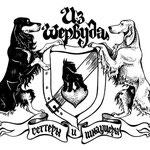"""Логотип для питомника сеттеров """"Из Шервуда""""."""