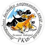 Логотип для монопородной выставки в Нижнем Новгороде