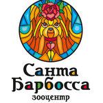"""Логотип для зооцентра """"Санта Барбосса""""."""