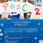 PosCo 2 DM / オオカワアヤさんデザイン