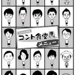 四号店メニュー表紙
