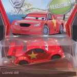 Long Ge  - Super Chase (MINT)