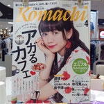 20日刊行の愛媛Komachiさんです