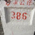 Kilometer 386 in der Taklamakan-Wüste von 520 Km, SN-Durchquerung von Minfeng nach Korla