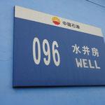 Brunnen 96