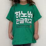 {한글학교 단체티셔츠} 새로 입학하는 학생에게는 입학 선물로 한글학교 티셔츠를 드려요 :)