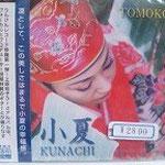 小夏 2,800円