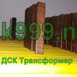 ДСК Трансформер, производитель детских спорткомплексов. Дерево.