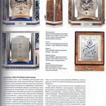 """Резные вставки из ореха для часов """"Шаббат"""" http://www.konstantin-chaykin.com/ Резьба по дереву Байкова Михаила."""
