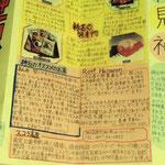 Roti Harapanの紹介も詳しく。他にはあんみさん、スコラ高原・・。