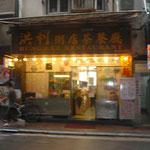 """""""香港・マカオ・珠海・投資研修会""""の二日目の朝です。 地元の方に人気のホテル近くの""""おかゆ""""のお店に"""