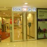 香港空港に到着すると、地下鉄で香港に移動します。 香港ではHSBCの口座の開設を行いました