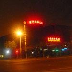 なな、なんと、上海でもう一泊することになりました。 幸いか当然なのか、ホテル代、食事代は航空空会社持ち