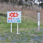 階上町の津波記念碑の表示