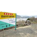 2317 高台に開設した親和会の3施設