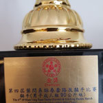 Champion of Hongkong 2017 Pokal Detail