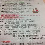 9/1セミナー告知