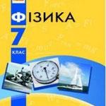 http://4book.org/uchebniki-ukraina/7-klass/2025-fizika-7-klas-bar-yakhtar-2015