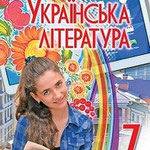 http://4book.org/uchebniki-ukraina/7-klass/2099-ukrajinska-literatura-7-klas-kovalenko-2015