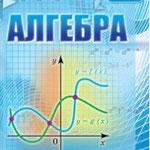 http://4book.org/uchebniki-ukraina/7-klass/2081-algebra-7-klas-merzlyak-2015-ukr