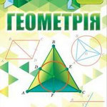 http://4book.org/uchebniki-ukraina/7-klass/1943-geometriya-7-klas-merzlyak-2015