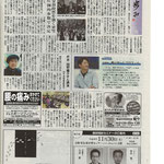 2013.11.23.週刊長野2面プロフィール