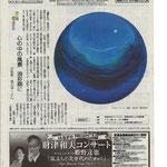 2013.11.23.週刊長野1面