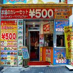 Meals for 500 Yen and Kebab for 380 Yen. Akihabara, Tokyo, Japan 2013 © Sabrina Iovino | JustOneWayTicket.com