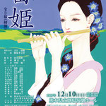 オペラ笛姫フライヤー