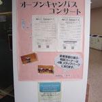 香順メディアホールでは、オープンキャンパスコンサートが開催されました。