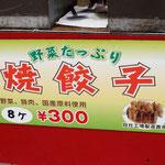 北本あきんど市(2015/2/13) ヨコミゾフーズ