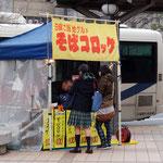 北本あきんど市(2016/3/11)