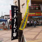 北本あきんど市 (2015/7/10)