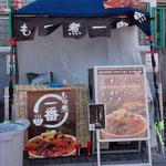 北本あきんど市(2015/1/9) もつ煮一番