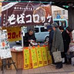 北本あきんど市(2015/3/13) 美食家惣菜処どん