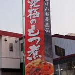 北本あきんど市 (2015/4/10) もつ煮一番