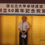 日本卓球協会・星野常務理事挨拶