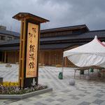 石川県七尾市 和倉温泉総湯館