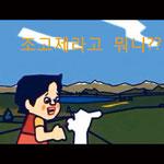映像「朝高際少女ハイジ」 3年3班 神戸朝鮮高級学校