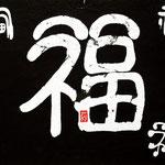 「文字図」 リ・リナ 西播朝鮮初中級学校