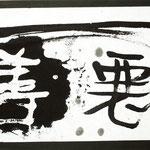「文字図」 キム・フィペ 西播朝鮮初中級学校