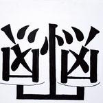 「どちらか悩む」 チョン・ヨンジ 東京朝鮮中高級学校