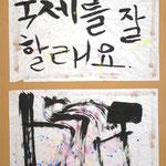 「宿題をがんばります」 キム・ユフィ 東京朝鮮第四初中級学校