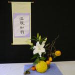 11月 手作り茶会⑤ 盛物「百事大吉」