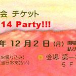 【∞ 第194回隣々会】☮12月2日(月)☆¨¯`♥˚°❀♔ღ ♔☆¨¯`♥ WELCOME 2014 PARTY ☆。*• 皆様の御参会をお待ち申し上げております❣ *:☆・∴・∴・